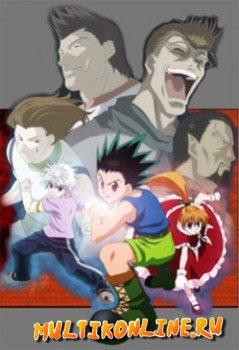 Охотник Х Охотник OVA 3 (2004)
