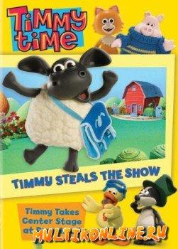 Время барашка Тимми / Барашек Тимми ()
