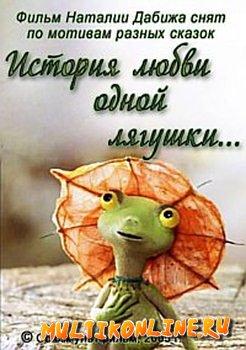 История любви одной лягушки (2005)