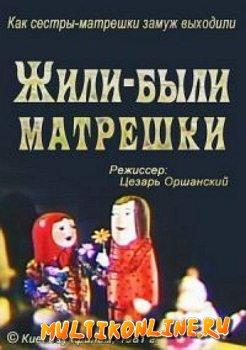 Жили-были матрешки (1981)