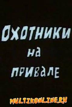 Охотники на привале (1988)