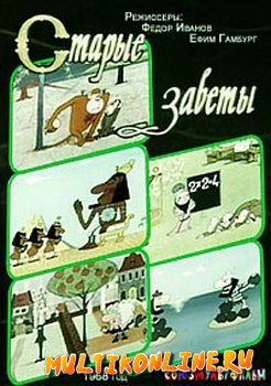 Старые заветы (1968)