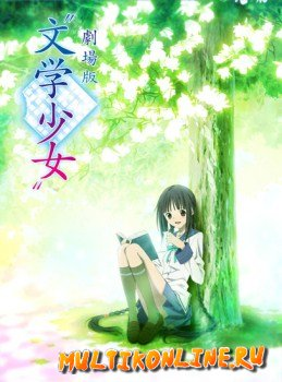 Литературная девушка: Воспоминания / Буквоежка OVA 2 (2010)