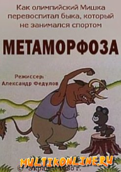 Метаморфоза (1980)