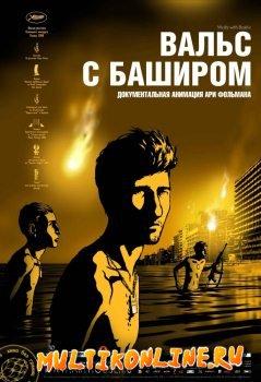 Вальс с Баширом (2008)