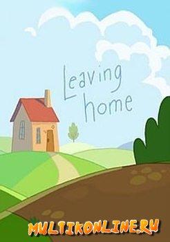 Уйти из дома / Покидая дом (2013)