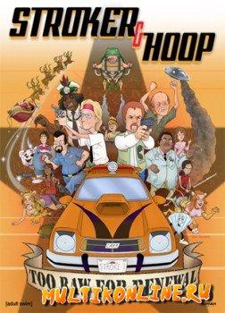 Строкер и Хуп (2004)