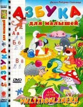 Азбука для малышей (2008)