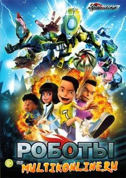 Роботы (2013)