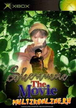 Шенмуе / Shenmue: The Movie (2001)
