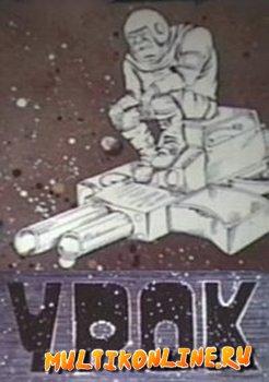 Урок (1987)