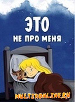 Это не про меня (1966)