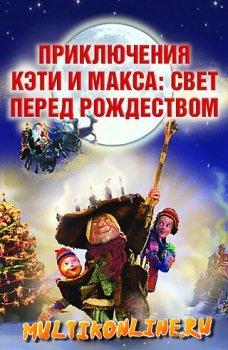 Приключения Кэти и Макса: Свет перед Рождеством (2007)