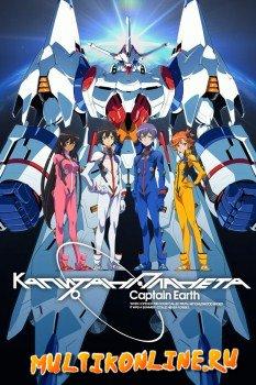 Капитан Земля / Капитан Планета (2014)