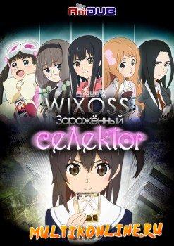 WIXOSS: Заражённый селектор (2014)