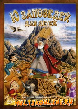 10 заповедей для детей (2003)
