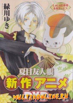Тетрадь дружбы Нацумэ OVA 1 (2013)