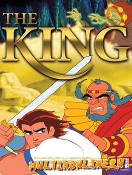 Царь Давид (2005)