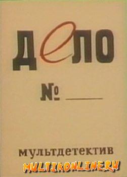 Дело № (1964)