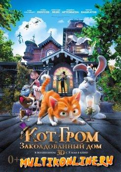 Кот Гром и заколдованный дом (2013)