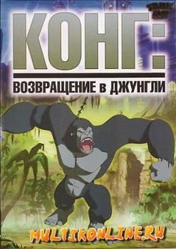 Конг: Возвращение в джунгли (2007)