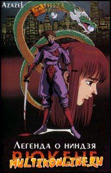 Легенда о ниндзя Рюкене (1991)