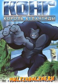 Конг: Король Атлантиды (2005)