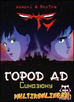 Синдзюку - город-ад (1988)