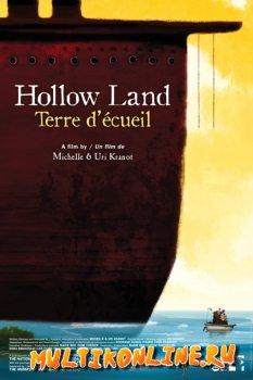 Пустая земля / Hollow Land (2013)