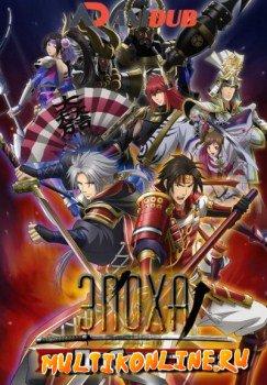 Эпоха Доблести OVA (2014)