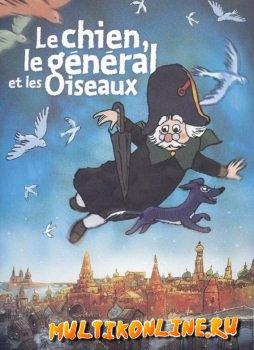 Собака, генерал и птицы (2003)