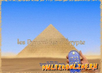 Пирамиды Египта (2013)