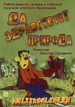 Да здравствует природа! (1972)