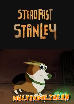 Верный Стэнли (2014)