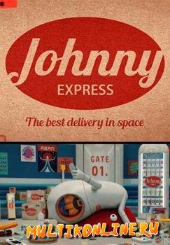 Джонни Экспресс (2014)