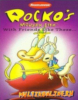 Новая жизнь Рокко (1993)