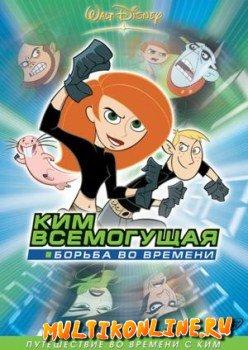 Ким 5+ / Ким Всемогущая (2002)