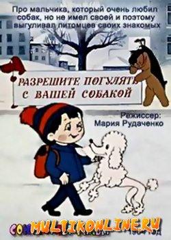 Разрешите погулять с вашей собакой (1984)