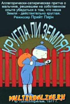 Круглый ли земной шар? (1977)