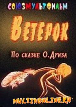 Ветерок (1972)