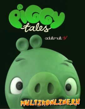 Истории свинок (2014)