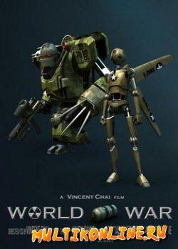 Мировая война (2008)