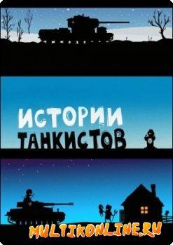 Истории танкистов (2013)
