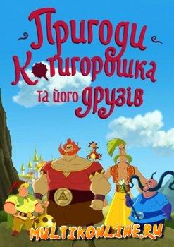 Приключения Котигорошко и его друзей (2014)