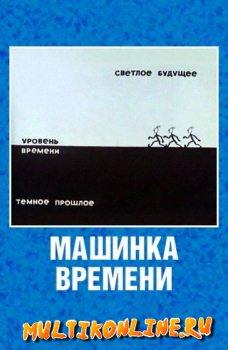 Машинка времени (1967)