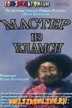 Мастер из Кламси (1972)