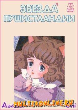 Звезда Пушистландии (1984)