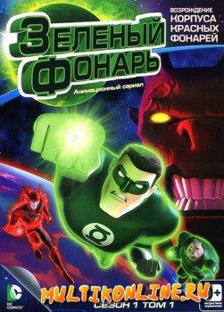 Зеленый Фонарь: Анимационный сериал (2011)