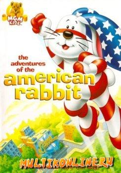 Приключения американского кролика (1986)