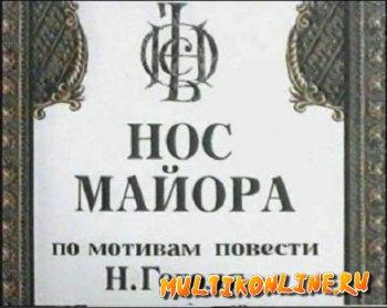 Нос майора (1997)